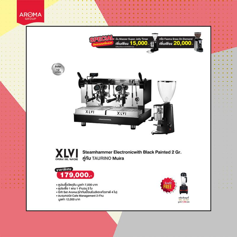 เครื่องชงกาแฟ XLVI Steamhammer Electronic  with Black Painted 2 Gr.