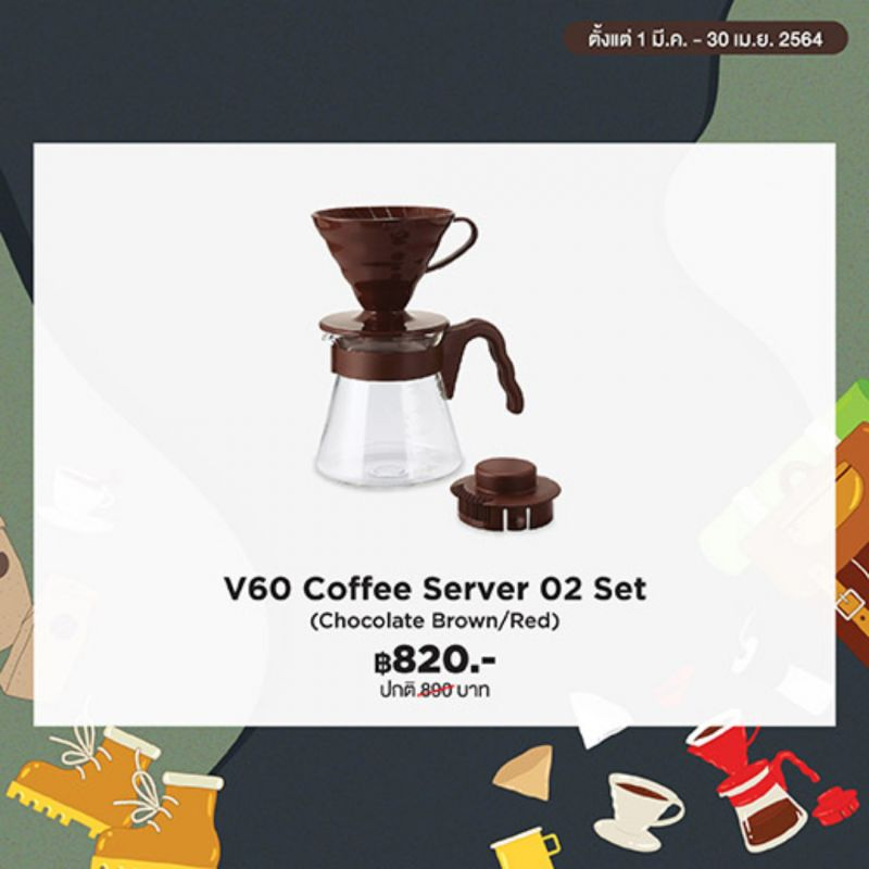 HARIO(034) V60 Coffee Server 02 Set/ Chocolate Brown / VCSD-02CBR